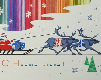 Happy New Year! Vintage Soviet Postcard. Illustrator Boykov - 1966 USSR Ministry of Communications Publ. Santa Claus, Father Frost, Reindeer