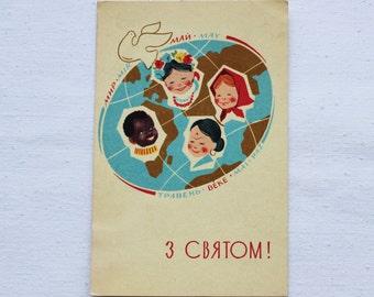 "Illustrator Mihaylov. Vintage Soviet Postcard. May 1st - ""Spring and Labor Day"" - 1968. Radyanska Ukrayna. Girls, Map, Congratulations, Dove"
