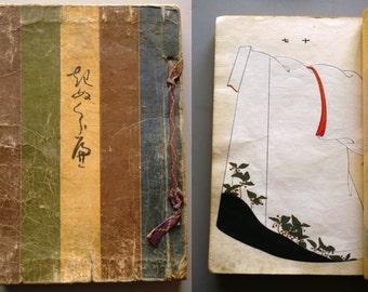 "1907, Japanese antique woodcut design book, ""Kinukurabe"", Kimono desgin."