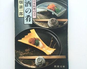 Vintage 1987 Japanese cookbook, Paperback, beautiful pictures, pocket book
