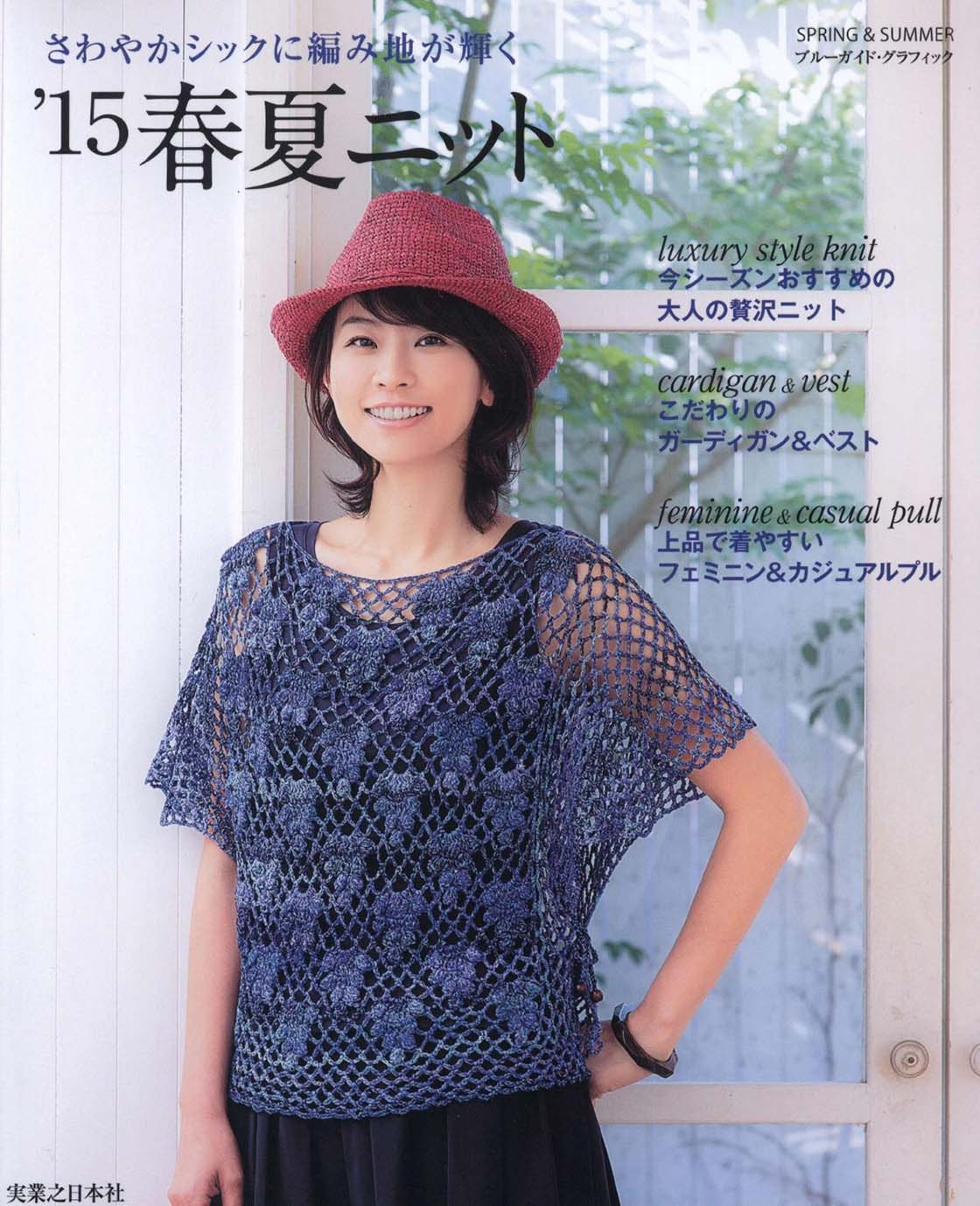 Spring And Summer Style Knit Japanese Ebook Pdf Digital Download From Ebookcafe On Etsy Studio