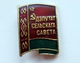 Rare Soviet Political Pin Badge, Badge of Deputy, Vintage Collectible Enamel Pin, Communist Propaganda Badge, Lapel Pin