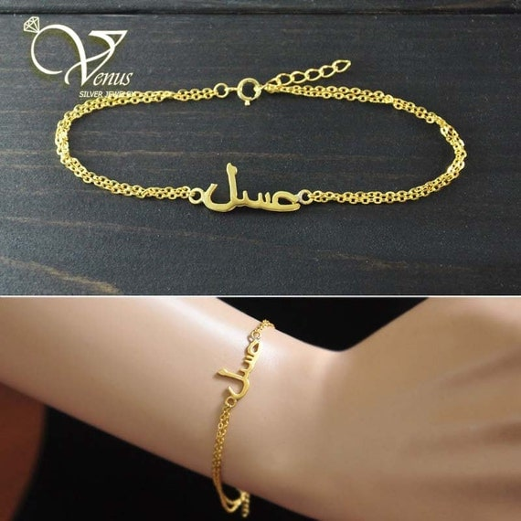 Gold Arabic Name Bracelet Personalized Islam By