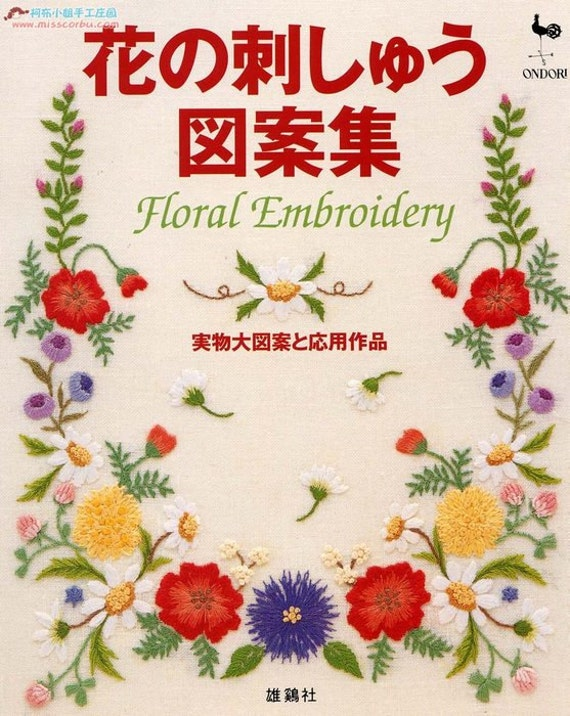Items Similar To Hand Embroidery Stitch Flower And Garden