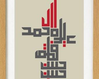 Modern Islamic Art Print - Panjtan Paak Cubism Typography: 0023_Panjtan_Paak_Cubism