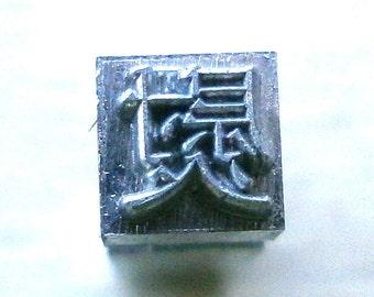 Vintage Japanese Typewriter Key - Metal Stamp - Kanji Stamp - Chinese Character - Japanese Stamp - Iron Press