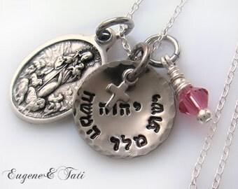 how to say shepherd in hebrew