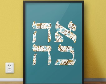 8x10 Digital Print / Judaica / Love / Ahava / Home Decor