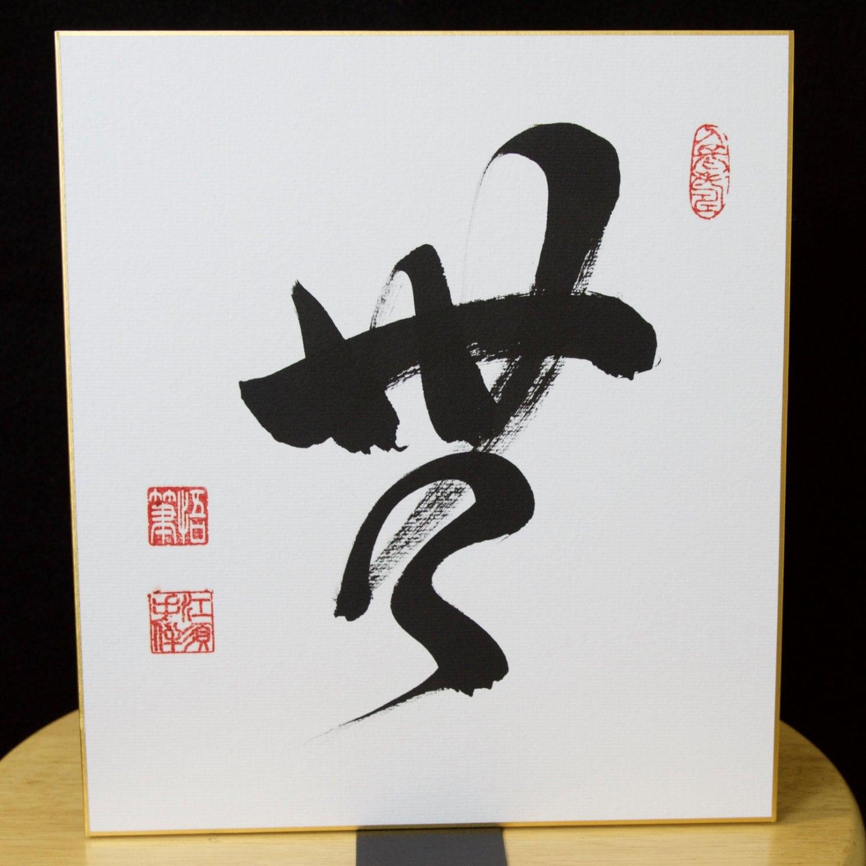 Japanese Zen Calligraphy Mu Nothingness
