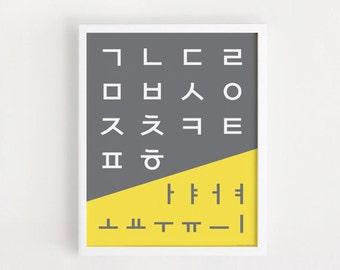 INSTANT DOWNLOAD - Korean Alphabet Printable 8x10 Hangul Korea Baby Simple Gray gray and yellow wall art poster Digital file