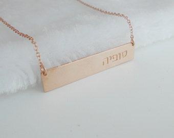 Hebrew Bar Necklace,Hebrew Name Necklace,Personalized Hebrew Name Bar Necklace,Custom Nameplate Necklace,Rose Gold Bar Necklace