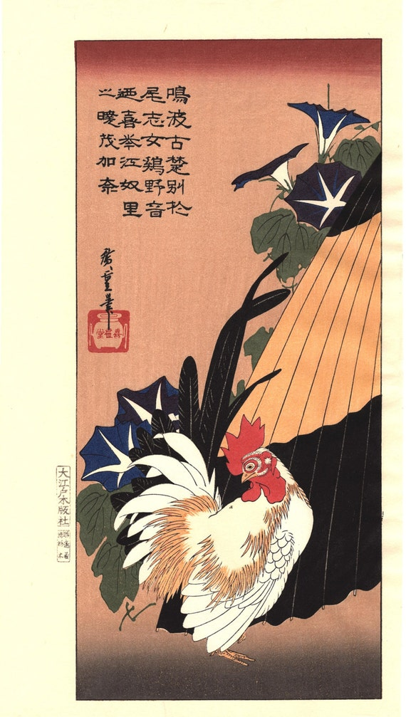 "Japanese Ukiyo-e Woodblock print, Hiroshige, ""Fowl & Morning Glory"""