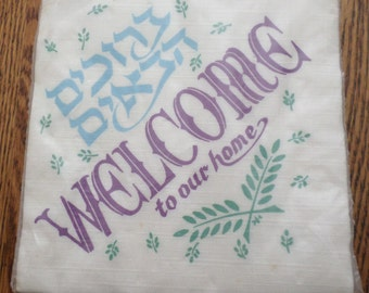 Welcome to our Home Paper Napkins,  Hebrew, Set of 20, Shulseinger, Kitchen Decor, Collectibles, 1980's, Set Prop