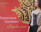 Tatting patterns book Duplet SPECIAL release Crochet Patterns Ukrainian Russian Magazine Book Pivtorak