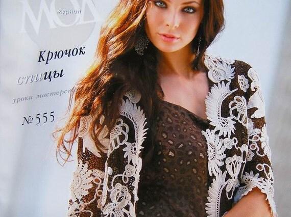 Crochet patterns Irish lace dress, top, skirt, bolero Fashion Magazine, Zhurnal Mod No 555