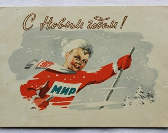 Happy New Year! Used Vintage Soviet Postcard. Illustrator Chertenkov - 1961. USSR Ministry of Communications Publ. Children, Skiing