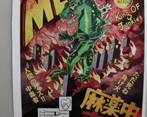 Methzilla large sticker. 20.5cm x 14.5cm