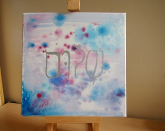Peace, Shalom, Hebrew Canvas 12x12inch (Example of bespoke piece)