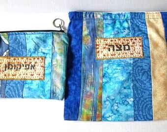 Matzah cover AND Afikomen bag Passover Seder matzo quilted batiks -- Hebrew appliques - one of a kind