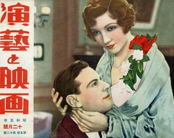 1929-1931 Vintage Japanese Print - Romantic Movie Couple