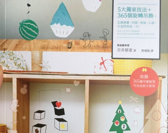 365 Paper Cut Mobile Diary and Planner Deco Japanese Craft Book (In Chinese)