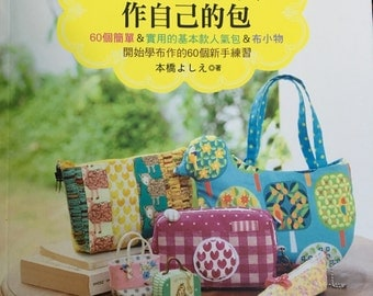 60 Basic Bags and fabric Accessories with your favorite fabric Japanese Craft Book (In Chinese)