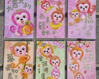 Lucky Money Chinese New Year Red Envelope, Monkey Year Money Envelope Qty 6 (small)