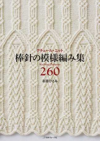 Treasury Of Knitting Patterns : Treasury of Couture Knitting Pattern 260