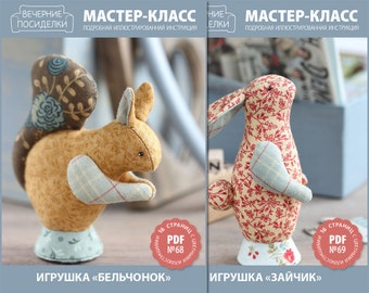"Special Offer! 2 PDF Sewing Tutorials ""Christmas ornament Squirrel + Rabbit"" (in Russian)"