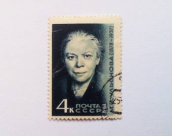 Stamp SISTER of LENIN, Soviet postage stamps, Ulyanova Postage stamp, Postage stamps USSR, Portrait of Ulyanova, Collectible stamps