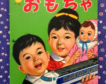 Vintage Showa Era Elementary Kinder Picture Book in Japanese with Dolls/Toys Pictured