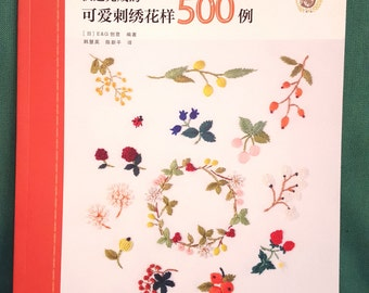 Embroidery book - 500 easy and cute embroidery patterns, Japanese embroidery, hand embroidery, stitching patterns
