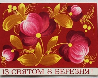 "Illustrator Staviska. Vintage Soviet Postcard International Women's Day ""March 8"" - 1968. Mystetstvo, Kiev. Ukrainian Folk Art, Petrykivka"