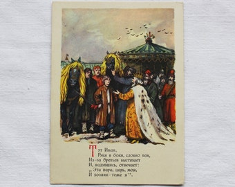 "Illustrator Kupriyanov Vintage Soviet Postcard ""The Little Humpbacked Horse"" Yershov. Fairy tale - 1957. Izogiz Publ. Guy, Tsar, Horses"