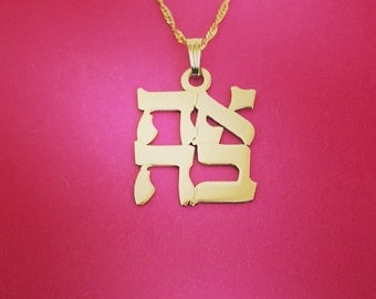 Hebrew Name Necklace Hebrew Letters Necklace 14 Gold Name Plate Bat Mitzvah Gift Love Necklace Ahava Pendant Ahava Necklace Hebrew Neckalce