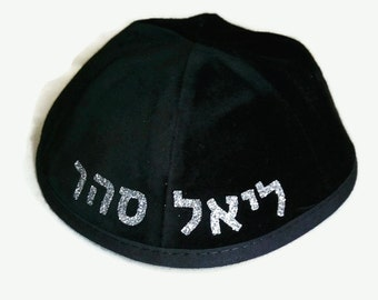 Jewish Kippa - Yarmulke - Personalized Kippah - Hebrew Name Yarmulke - Halake - Upsherein - Brit Milah - Jewish Kipa -  Printed Kippa