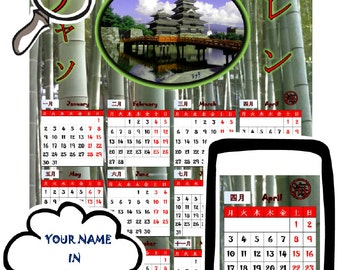 2017 yearly personalized Japanese style calendar with your name in Japanese