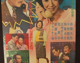 Late 60's Early 70's Vintage Original Japanese Toei Movie Poster / Comedy / # 1