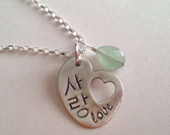 Hand Stamped LOVE / Sarang In Korean Hangul With Adventurine