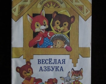 "Very old Soviet Children Book""Cheerful Alphabet"" from USSR (CCCP) 1992 RARE !!!!."