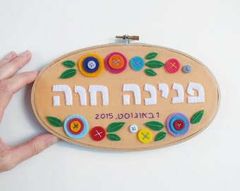 Hebrew name personalized jewish baby gift nursery dcor girls hebrew name art personalized jewish baby gift kids room decor baby name negle Gallery