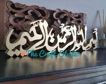 Bismillah. Islamic Home Decor. Islamic Art. 3D freestanding plaque. Islamic Calligraphy. Muslim Gift
