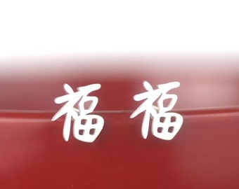 Good Luck Earrings - Chinese symbol lucky, good fortune, chinese new year, Lucky Jewelry, Good Luck Charm
