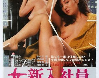 Japanese Movie Poster. Adult Film. Japanese Hentai Movie Poster. Roman Porno. Film Poster. Vintage Movie Poster. Porn Movie. Japanese Film.