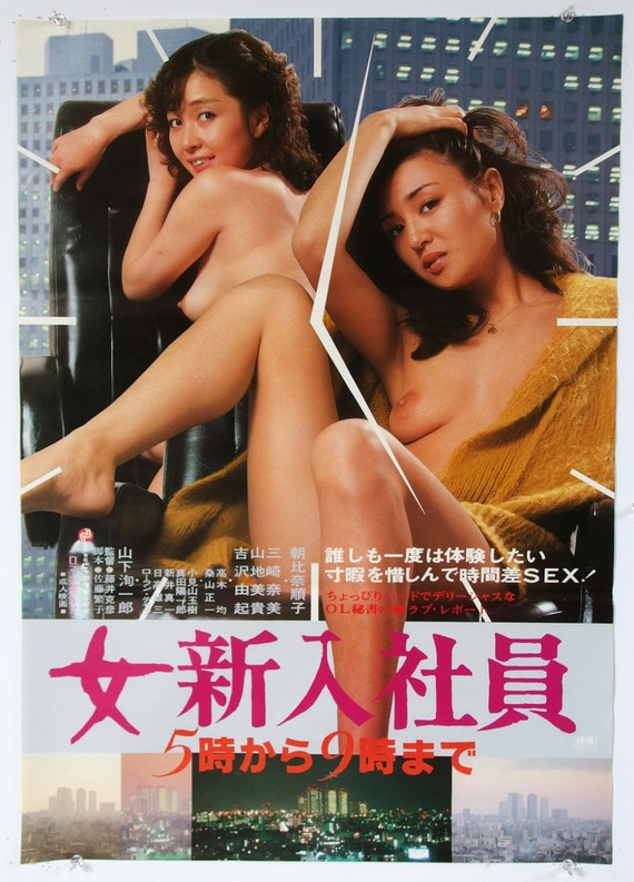 japanese movies adult