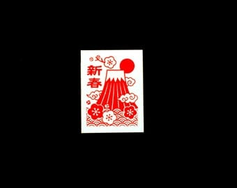 New Year Rubber Stamp - Mount Fuji Stamp- Plum Blossoms - Traditional Japanese Rubber Stamp