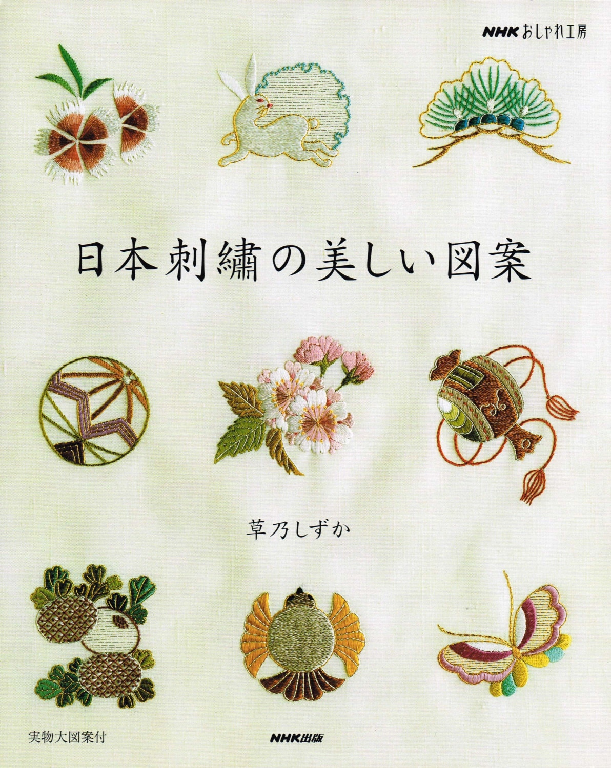 Traditional japanese embroidery patterns shizuka kusano