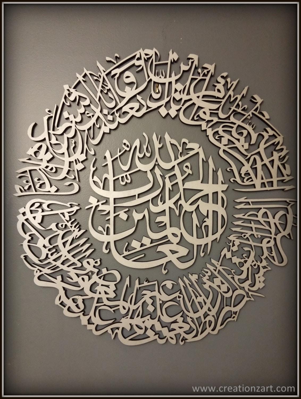 Contemporary islamic calligraphy surah al fatiha a