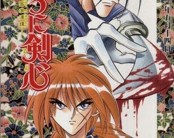Rurouni Kenshin 7--Manga--Japanese Text
