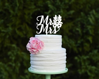 Mr & Mrs Double Happiness Wedding Cake Topper - Double Happiness Symbol